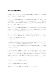 我が子の受験体験記(近藤塾長) ページ1