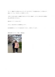 我が子の受験体験記(近藤塾長) ページ2