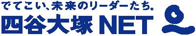 四谷大塚NET