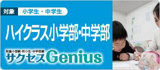 サクセスGenius ハイクラス小学部・中学部