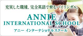 アニーインターナショナルスクール