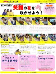 2020新年度WiLL+習い事(幼・小) ページ1