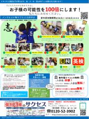 2020新年度WiLL+習い事(幼・小) ページ2
