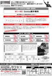 Genius附中専科ダイジェスト ページ2